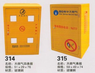 天然气表箱和警示牌
